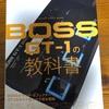 これでギター練習も楽しくなりました。「BOSS GTー1の教科書 」 シンコーミュージックムック  1500円