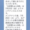 LINEの新サービス『ラインデリマ?』出前の新サービスが登場する模様
