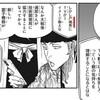 【呪術廻戦】尸魂界(ソウル・ソサエティ)と「禪院殺してしまおうか」