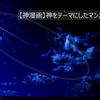 【神漫画】神をテーマにしたマンガ5選