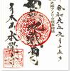 ここから海を見つめたハリスの望郷 〜本覚寺の御朱印(横浜・神奈川区)