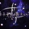 天鏡のアルデラミン 4話 ネタバレ感想 衝撃的な後半、素晴らしい演出!