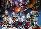 ウルトラマンネクサス 〜音盤評「ウルトラヒーローVS怪獣軍団! 大決戦ストーリーCD」