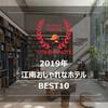 ランキング - 江南おしゃれなホテルBEST10