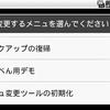 スマートフォン勉強会@関西#14で話します