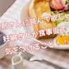 【旦那さんに読んで欲しい】妊婦さんが食事面で気をつける6つのこと