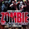 ゾンビ Dawn of the Dead