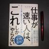 【1枚でわかる】『仕事が速い人は、「これ」しかやらない 』石川 和男