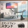 ダイソーで216円のフレキシブルアーム型スマホスタンドが出た!