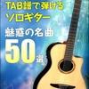 TAB譜で弾けるソロギター魅惑の名曲50選