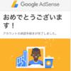 【朗報】ついにやりましたGoogle Adsense承認までの道のり