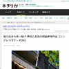 【ネタりか掲載】知らなきゃ赤っ恥!? 神社とお寺の初詣参拝作法「シンデレラマナー#24」