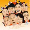 映画『家族はつらいよ』評価&レビュー【Review No.164】