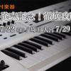 7/22(土)ROLAND FA-06-SC徹底攻略セミナー開催します!