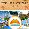 2017 夏休みマレーシア短期留学プログラム〜クアラルンプール(EMS)