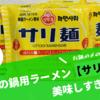 【サリ麺】韓国の鍋用ラーメンが旨い!最高の鍋の〆はスーパーやカルディに売ってるよ!