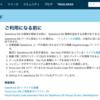SFDC:Salesforce DXの開発者向けドキュメントが公開されました