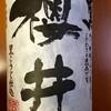 黒櫻井(櫻井酒造)