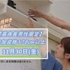 【イベント告知】男性は178センチ以上限定飲み会@中目黒アロマカフェ