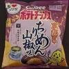 京都とは何か「ポテトチップス ちりめん山椒味」を食べた感想レビュー