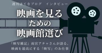 「映画を見るための映画館選び」とは? 「映写雑記」の雨宮アチャさんが語る、映画を最高にする映写のお仕事【インタビュー】
