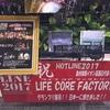 【HOTLINE2017】グランプリ受賞記念!LIFE CORE FACTORY特設コーナーが出来ました!
