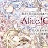 AGFに着せ替えゲーム『Alice Closet(アリスクローゼット)』が登場!?