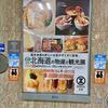 北海道の物産と観光展(そごう広島店)