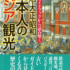 「大陸への雄飛」という禁断感情が解かれるとき。 『旅行ガイドブックから読み解く 明治・大正・昭和 日本人のアジア観光』小牟田哲彦 著