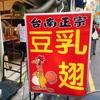 【台湾】夜市グルメを楽しもう!台南政宗 豆乳雞翅
