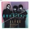 星空のディスタンス/ALFEE