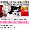チェジュ島カジノ 9月17日VIP抽選会