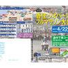 香住・ジオパークフルマラソン大会が開催されます 香美町