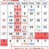 12月と年末年始の休みのお知らせ。