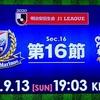 第16節 横浜F・マリノス VS セレッソ大阪