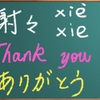 一日ワンフレーズでトリリンガルに/practice1 phrase per day to become a trilingual/每日一句 练就三语名人(8) Chinese•Japanese•English phrases