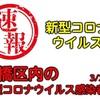 【速報】板橋区の新型コロナウイルスの感染者数(3月31日時点)