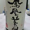 「鳳凰美田(ほうおうびでん)」 剱 辛口純米酒 瓶燗火入れ 2,500円