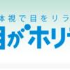 ソースネクスト:目がホリデー 2が77%OFFの900円。eSHOP割引券利用可