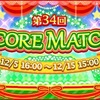 第34回 SCORE MATCH  ~μ'sユニット完成~