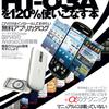 【書籍】Androidケータイ HT-03Aを120%使いこなす本