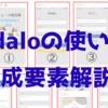 【Adaloの使い方_構成編1】ノーコードで開発したニュースアプリの構成を紹介
