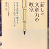 「新しい文章力の教室」ナタリー式トレーニングで日本語力を鍛えよう