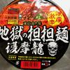 地獄の担担麺 護摩龍 阿修羅(サンヨー食品)