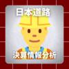【決算情報分析】日本道路(THE NIPPON ROAD CO.,LTD.、18840)