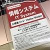 Japan IT Week春とホワイト餃子