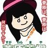 AKB総選挙、若手の注目メンバー紹介!SKE新曲「チキンLINE」選抜入りの大型新人『SKE48菅原茉椰』