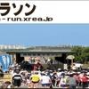 月例湘南マラソンで5km走ってみた。強風のレースはつらいけど楽しい。