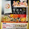 天満屋×キッコーマン 秋の味覚キャンペーン 10/31〆