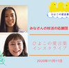 4thインスタライブ♡【ママ管理栄養士・安木知沙さん】